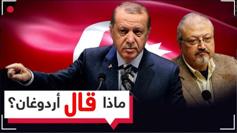 عاجل || ابرز ما كشف عنه اردوغان في قضية جمال خ157