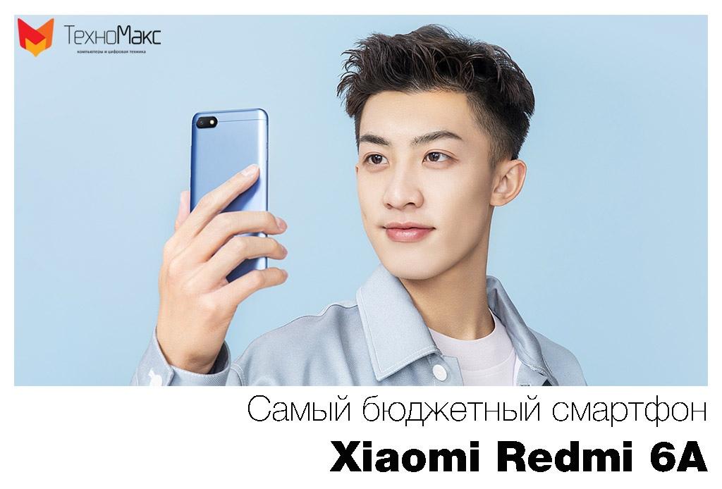 Обновление самого бюджетного смартфона Xiaomi Redmi 6A