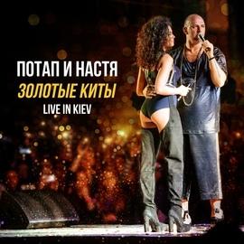 Потап И Настя Каменских альбом Золотые киты - 10 лет