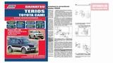 Руководство по ремонту Daihatsu Terios, Toyota Cami 1997-2006 бензин