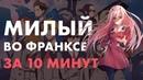 Gigguk - Милый во франксе за 10 МИНУТ Русская озвучка