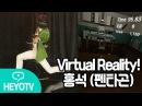 [PENTAGON - Hongseok]  Virtual Reality - the visitor HeyoTV [170622]