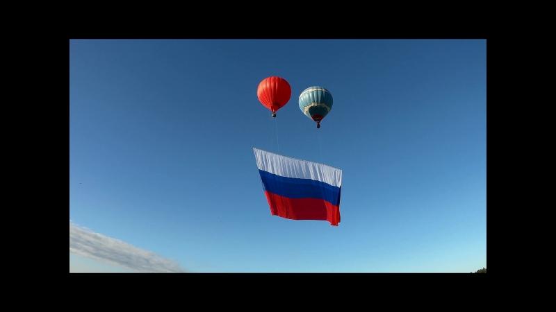 Полёт флага в 1423 км.в. на воздушных шарах!