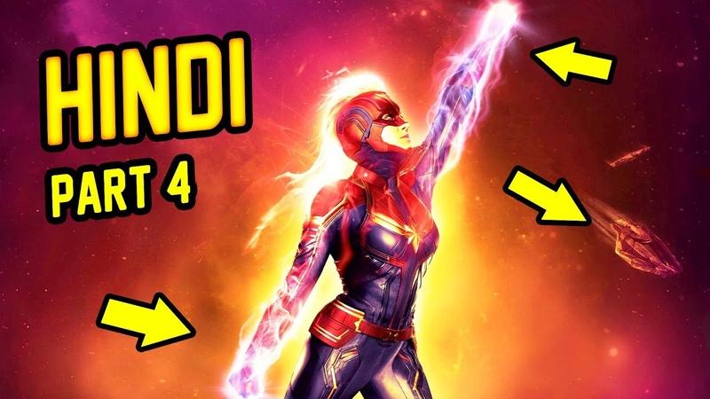 GTA 5 Hindi Avengers EndGame Part 4 - Captain Marvel Destroys Alien Ships - Hitesh KS
