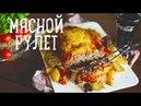 Мясной рулет (Meatloaf) [Рецепты Bon Appetit]
