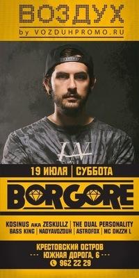 BORGORE -> 19 июля -> Клуб ВОЗДУХ