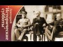 Сталин Рузвельт и Черчилль в решении вопросов войны и мира 1941 1945 годы