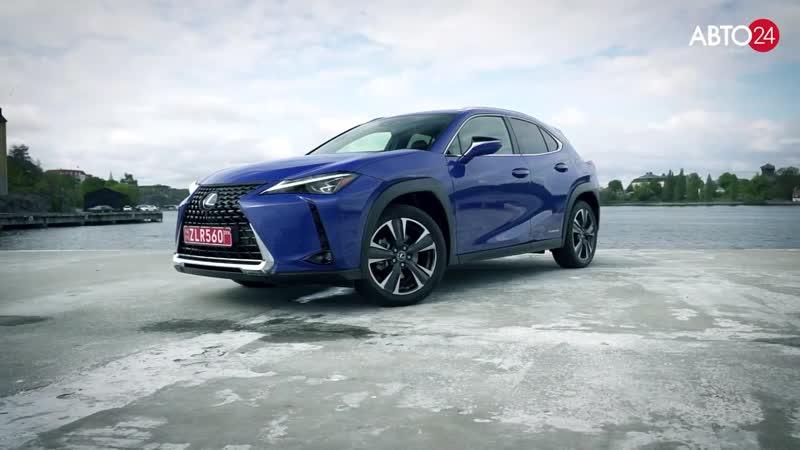 Lexus UX. Первый взгляд. АВТО24