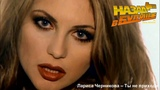 Лариса Черникова - Ты не приходи (Back to the Future Remix)