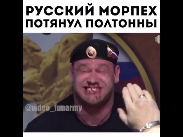 Русский Морпех поднял 500кг полтонны