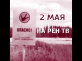 Русские Булки 2 мая на РЕН ТВ