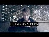 NDK - ЭТО И ЕСТЬ ЛЮБОВЬ (Acoustic)