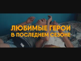 трейлер третьего сезона веб-сериала «это я»