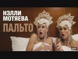 Нэлли Мотяева - Пальто #vqmusic