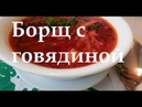 Как приготовить самый вкусный Борщ Рецепт № 1с говядиной диетический