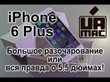 Краткий видео-обзор iPhone 6+