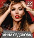 Анна Седокова фото #6