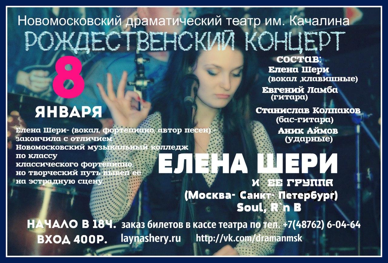 Афиша Новомосковск 8.01.2015! Елена Shery_Рождественский концерт!