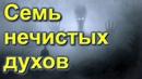 Семь нечистых духов Помоги Господи изжить гордыню Святые Отцы