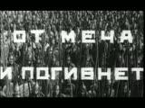 АлисА - Небо Славян (AlisA - The sky of Slavs)