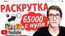 Действия чтобы набрать 65000 подписчиков Как раскрутить канал на YouTube Продвижение на YouTube