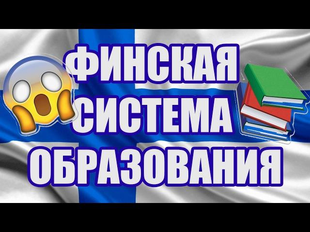 ПОЧЕМУ ФИНСКАЯ СИСТЕМА ОБРАЗОВАНИЯ ЛУЧШАЯ В МИРЕ 12