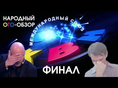 Народный КВН-ОГО-обзор. Финал Высшей лиги 2018 | Дима Лук