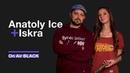 Anatoly Ice Iskra –Счастья Вдох On Air BLACK