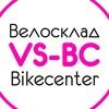 VS-BC | Велосклад-Bikecenter | Альметьевск