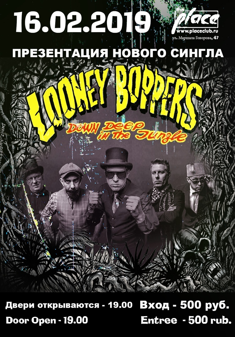 16.02 Looney Boppers в клубе Place!