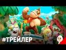 Трейлер к выходу DLC Приключения Донки Конга