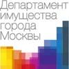 Департамент имущества города Москвы