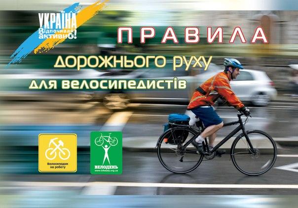 ПДР для велосипедистів