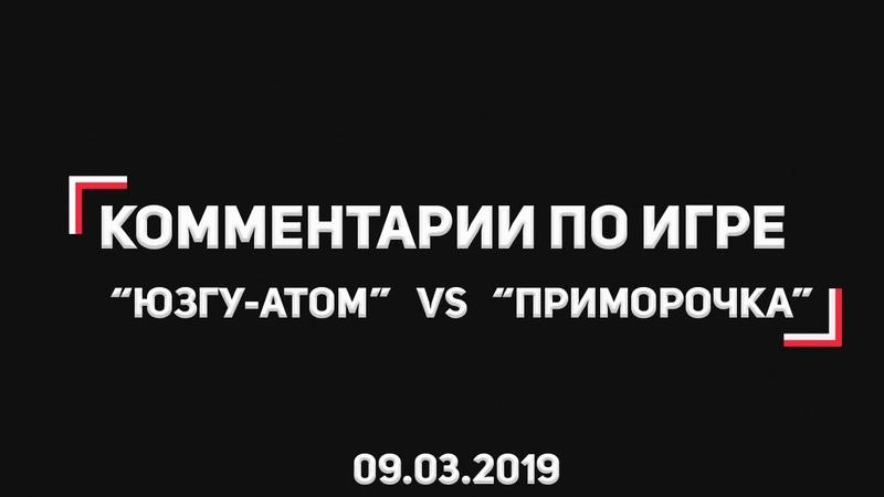 ЮЗГУ Атом vs Приморочка Комментарии по игре