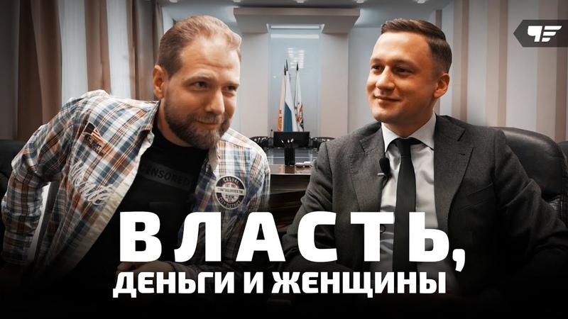 Как стать депутатом Ильяс Калмыков Власть деньги и женщины город Чебоксары Максим Чепель