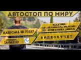 VIDEO HD ОТЧЁТ Автостоп по миру RaidCall 73337  25.03.18