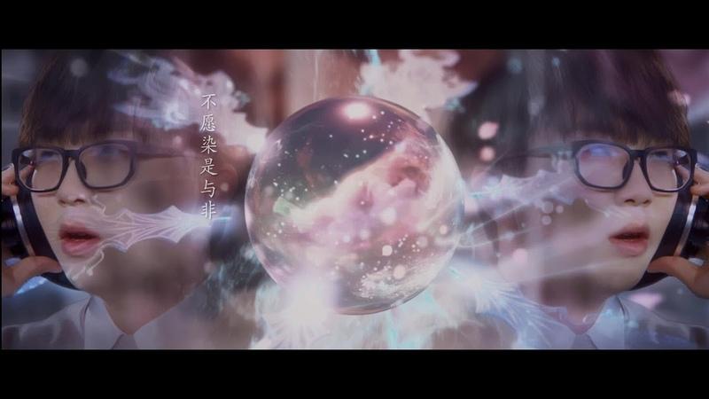 【香蜜沉沉烬如霜】毛不易《不染》MV 倾诉衷肠字字戳心,只愿余生无悔