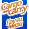 Игра «Cargo and Carry» («Грузи и вези»)