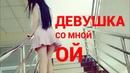 ❤️ Девушка со мной 💥 ОЙ-ОЙ 🙀просто супер голос