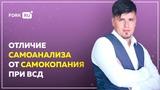 Отличие самоанализа от самокопания при неврозе и ВСД | Павел Федоренко