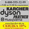 Техника  Karcher, Dyson, Husgvarna, Stihl
