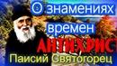 О знамениях времен Пророчества Антихрист Число 666 Старец Паисий Святогорец