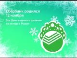 Участвуйте в акции с картой Visa Аэрофлот Сбербанка