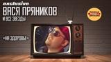 Вася Пряников &amp Все звезды -