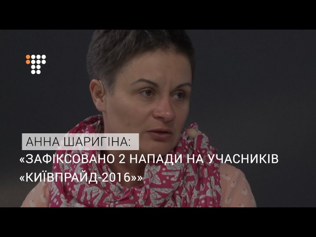 Зафіксовано 2 напади на учасників «КиївПрайд-2016» — організаторка. Украина. 12.06.2016.