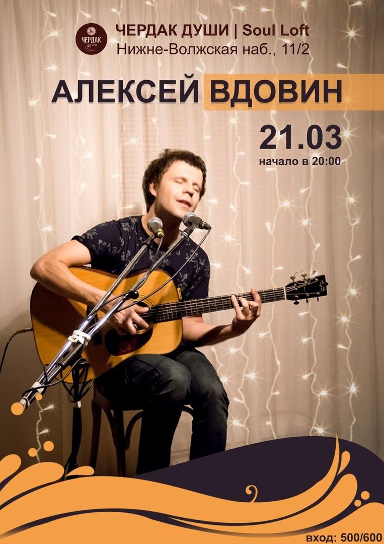 Афиша Нижний Новгород Вдовин Нижний Новгород 21 марта