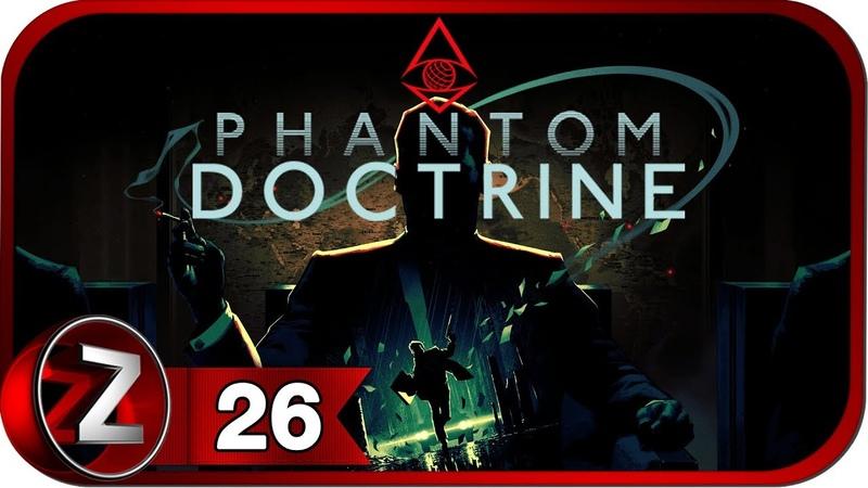 Phantom Doctrine Прохождение на русском 26 - Строим лабораторию промывания мозгов [FullHD|PC]