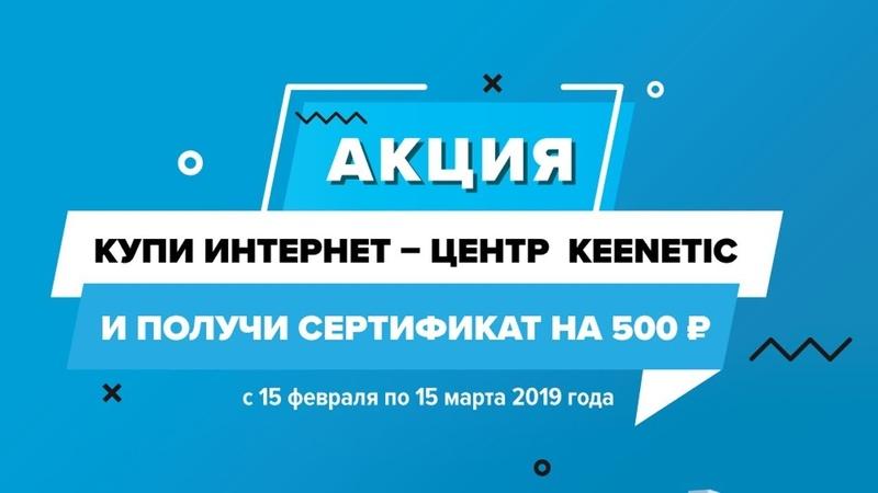 Акция: Купи интернет-центр Keenetic и получи сертификат на 500 рублей в подарок!