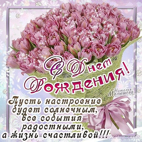 Поздравляем с Днём рождения всех, кто родился сегодня - 25 октября!😘😘😘