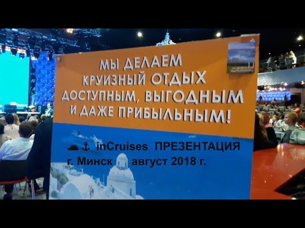 Международный бизнес inCruises Круиз за полЦены МайклХатчисон ПРЕЗИДЕНТ КРУИЗНОГО КЛУБА